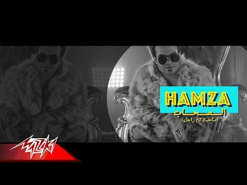 Hamza El Sagheer - Sahebt Kam Ragel | El Sohab - حمزه الصغير - صاحبت كام راجل | الصحاب