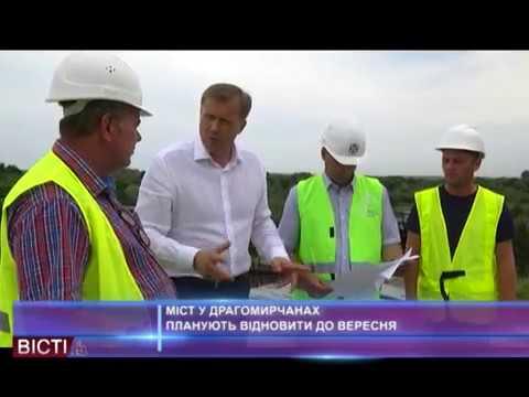 Міст у Драгомирчанах планують відновити до вересня