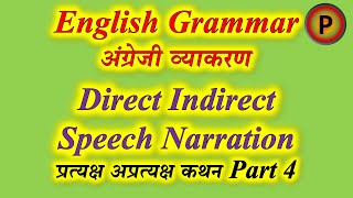 10E1804 IN HINDI Direct and Indirect Speech and Narration in few minute Part 4 ✅