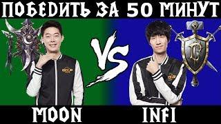 Moon vs Infi. Лютый матч на 50 минут. Cast #17 [Warcraft 3]