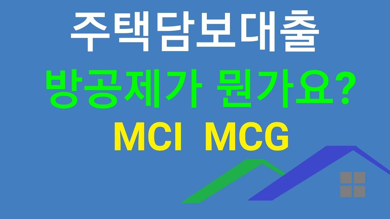 Download [주택담보대출] 방공제가 뭐죠? MCI와 MCG는 또 뭔가요?
