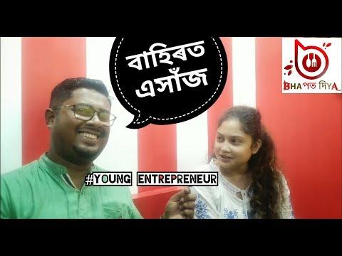 Entrepreneur Ep 2 Dinner At Bhapot Diya An Ethnic Restaurant Dibrugarh Simply Assamese Youtube