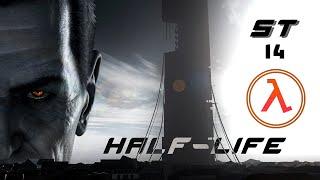 СТРАЙКЕРЫ►Half-Life 2 Прохождение #14