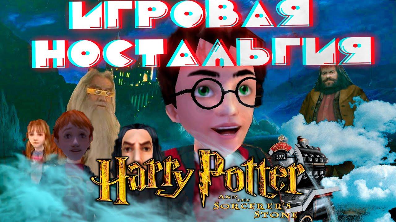 Гарри Поттер и философский камень (ОБЗОР ИГРЫ) - YouTube