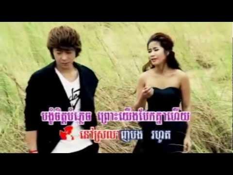 [ RHM VCD Vol 134 ] Jong Tver Songsa Dal Srolunch Knea - Boprek ft. Rith (Khmer MV) 2012