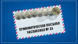 Нумізматична посилка - розпакування № 23