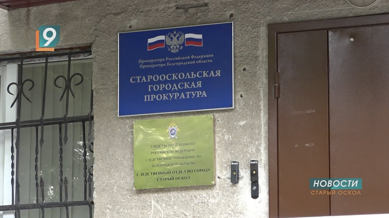 больше будем здание прокуратуры города старый оскол фото вот