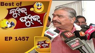 Best of News Fuse 09 Dec 2018 | Funny Odia Videos - OTV