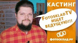 Кастинг от Фотосклад.ру