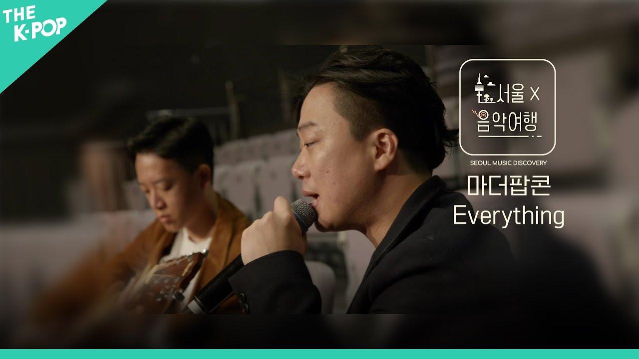 마더팝콘 - Everythingㅣ서울X음악여행(SEOUL MUSIC DISCOVERY) 4편