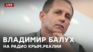 Владимир Балух на Радио Крым.Реалии | Крымский вечер