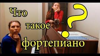 видео Чем отличается пианино от фортепиано и рояля