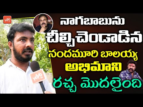 బంగారు బాలయ్య జోలికొస్తే😱.. Balakrishna Fan ULTIMATE Counter to Nagababu Comments | YOYO TV Channel