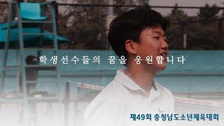 [충남체육TV] 제49회 충남소년체육대회 영상