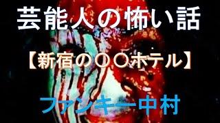 芸能人の怖い話 ファンキー中村の怪談「新宿の〇〇ホテル」ファンキー中...