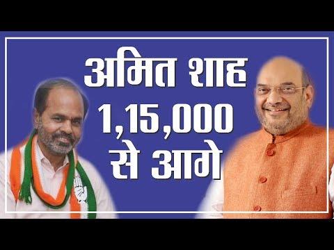 #ModiAaRahaHai Gandhinagar से Amit Shah 1,15,000 वोटो से आगे ! Initial Trend At @12:45 PM