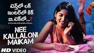 Nee Kallaloni Maikam Video Song | 10 Th Lo Luck, Inter Lo Kick, B Tech Lo… | Harish,Keerthi