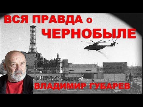 Мы сделали невозможное. Вся правда о Чернобыле. Владимир Губарев