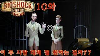 [도푸리][2회차 플레이] 바이오쇼크 인피니트 (BioShock Infinite) 실황 10화 (feat. …