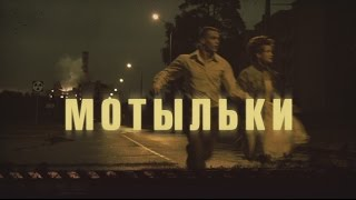 Мотыльки | Чернобыль | Третья серия | 2013