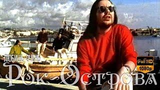 Смотреть клип Рок-Острова - Любишь Очень