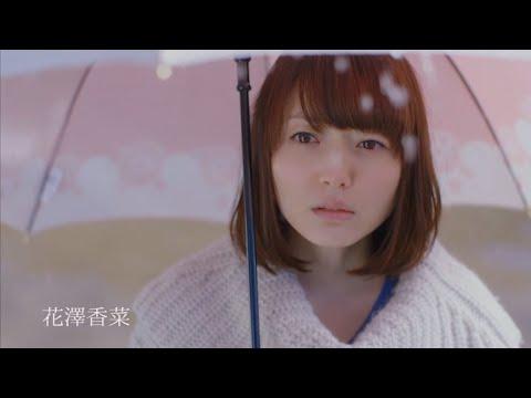 花澤香菜 『君がいなくちゃだめなんだ』(Music clip short ver.)