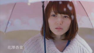 花澤香菜 『君がいなくちゃだめなんだ』(Music clip short ver.) thumbnail