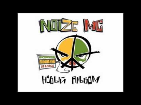 Noize MC feat. Воплi Вiдоплясова - Танцi [HD]
