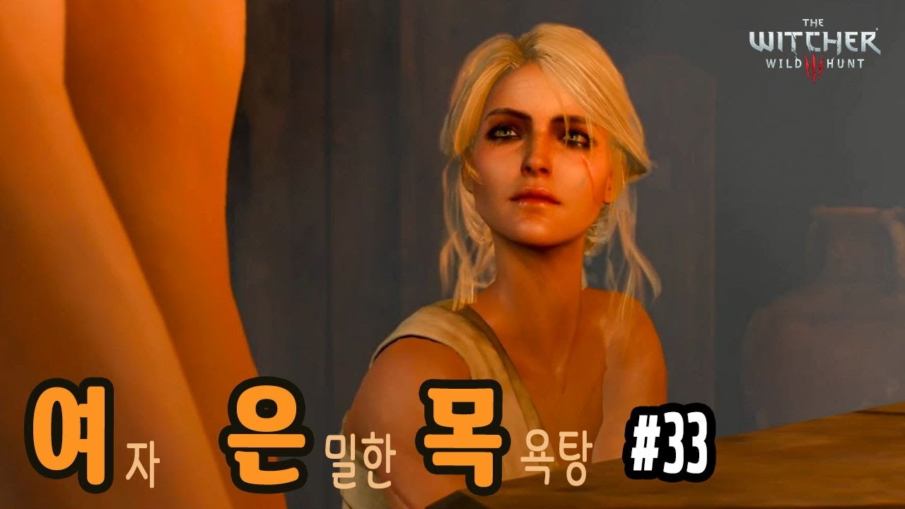 EP.33 잘못된 만남 [위쳐3/Witcher3]