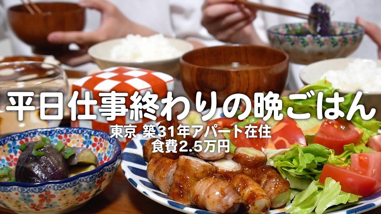 【食費2.5万円】平日仕事終わりに作る30代子なし夫婦のリアルな晩ごはん|2人暮らしの自炊記録