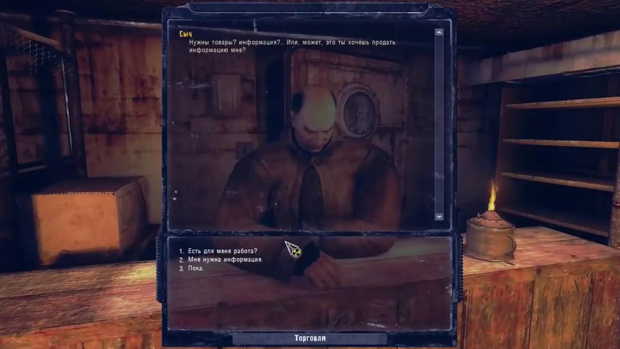 stalker много денег в начале игры