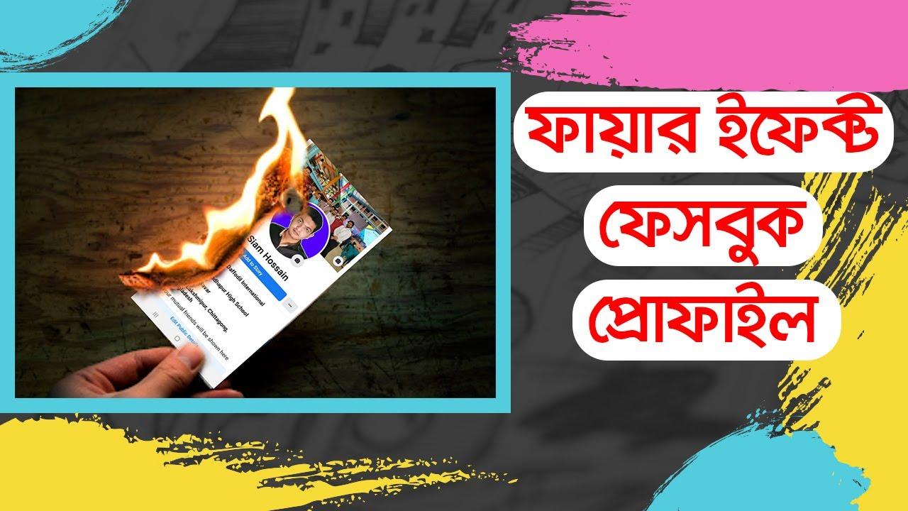 Facebook Fire effect: Trending Editing 2020 | picsart tutorial bangla