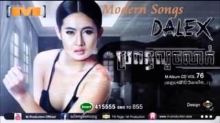 m production cd vol 76 full song ប រពន ធល ចល ក   propun louch lak   keav dalex