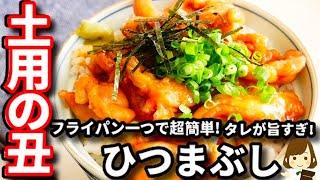 節約なのにうなぎより美味しい!?フライパン1つで超簡単!タレがめちゃ旨でご飯が進みすぎる『鶏ひつまぶし』の作り方