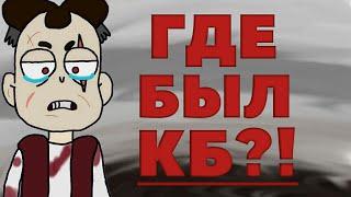 ГДЕ БЫЛ БОБ СО ШРАМОМ В 3 СЕЗОНЕ ЗНАКОМЬТЕСЬ БОБ?! ГДЕ БЫЛ КБ?! | Теория. (Канал Знакомьтесь БОБ)