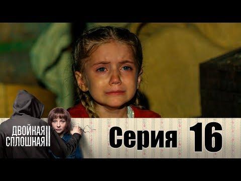 Двойная сплошная | Сезон 2 | Серия 16