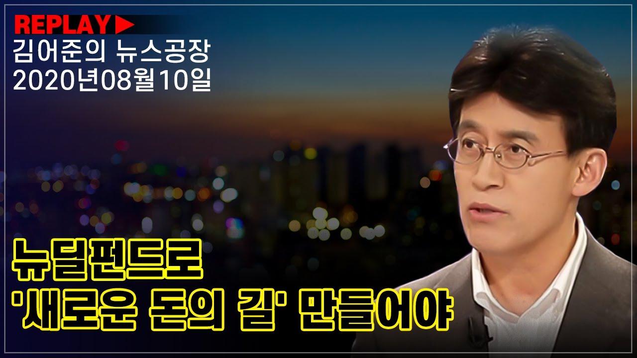 [김어준의 뉴스공장] 뉴딜펀드로 '새로운 돈의 길' 만들어야