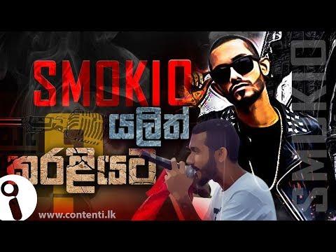 SMOKIO යලිත් කරළියට | Smokio Is Back | New Rap 2018 Sinhala Rap