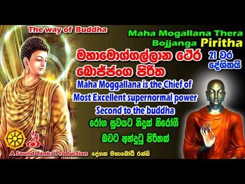 මහාමොග්ගල්ලාන ථේර බොජ්ජංග පිරිත 21 වරක් දේශිතයි Maha Moggallana Thera Bojjanga Piritha