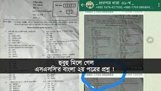 Download Video হুবুহু মিলে গেল এসএসসি'র বাংলা ২য় পত্রের প্রশ্ন ! | SSC Examination 2018 MP3 3GP MP4