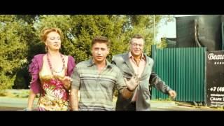 Моя безумная семья   русский трейлер   2012