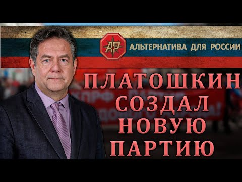 Платошкин возглавил партию АДР! Партия социалистического выбора!