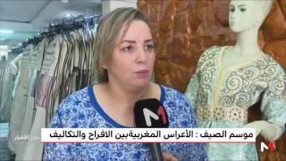 الأعراس المغربية بين الأفراح والتكاليف