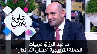 د. عبد الرزاق عربيات - الحملة الترويجية مشان الله تعال
