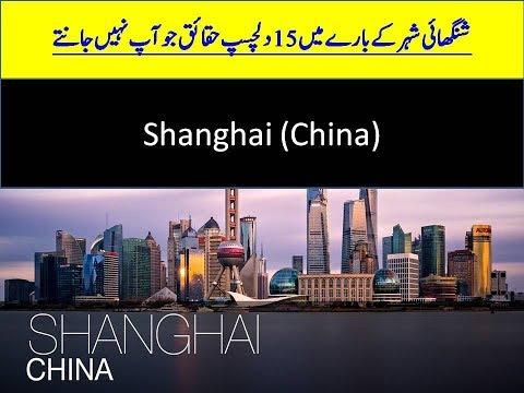 Shanghai City china   Shanghai city tour   Shanghai city guidedocumentary شنگھائی کی سیر