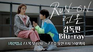 ❣️UPDATE 6/24❣️ 드라마 Run on ( 런…