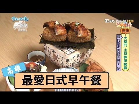 【食尚玩家】初めて 初日珈琲 高雄年輕人最愛!日式早午餐 - YouTube