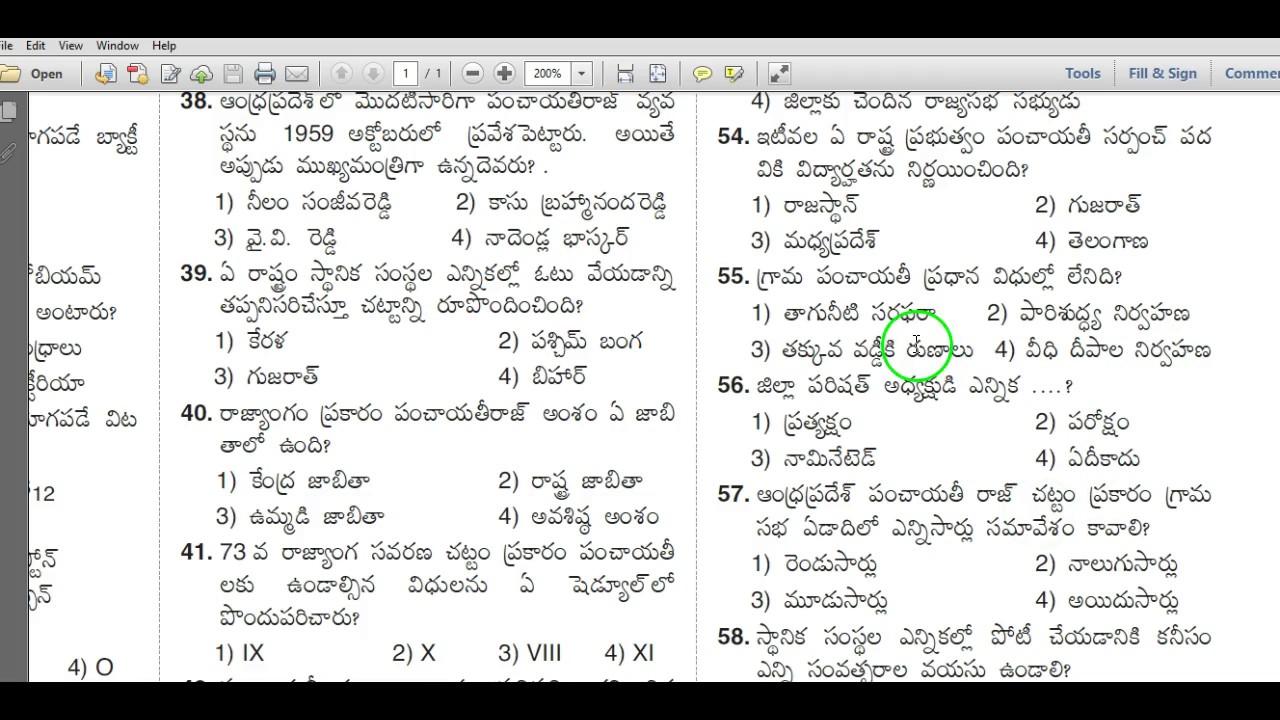 Panchayat Secretary Model Papers Pdf