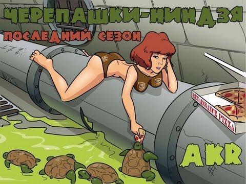 AKR - Обзор: Черепашки-Ниндзя. Финал