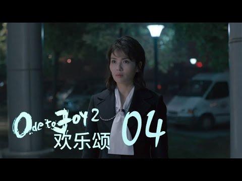 歡樂頌2 | Ode to Joy II 04【未刪減版】(劉濤、楊紫、蔣欣、王子文、喬欣等主演)